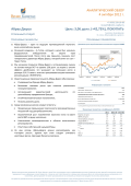 Veles Capital report on Abrau Durso 2012 (Rus) - Абрау-Дюрсо