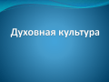 upload/files/Духовная культура.ppt