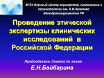 Презентация (в формате .ppt) - Internist.ru