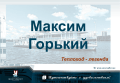 Презентация теплохода формате Power Point - Мостурфлот