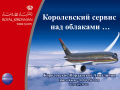 Royal Jordanian - aviakassa