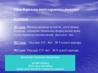 Бензол - WordPress.com