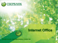 Internet Office - Сбербанк