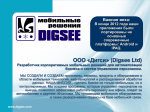 ООО «Дигси» (Digsee Ltd) - Curating Pharma