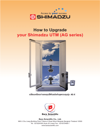 How to Upgrade your Shimadzu UTM (AG series) - Bara Scientific