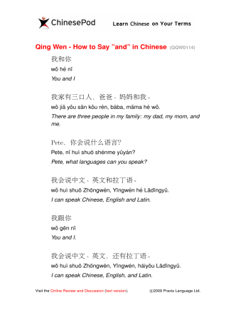 "Qing Wen - How to Say ""and"" in Chinese (QQW0114"