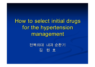 How to select initial drugs for the hypertension management
