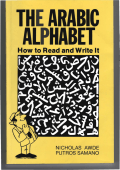 Arabic Alphabet How To Read and Write It