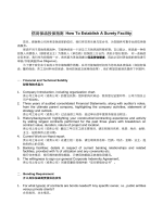 信用保函投保指南How To Establish A Surety Facility - 美亚保险