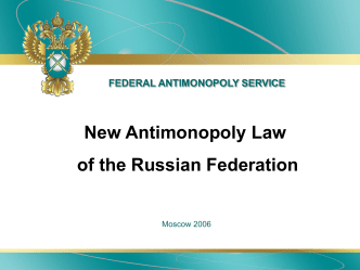 New Antimonopoly Law of the Russian Federation
