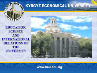 Kyrgyz Economical University