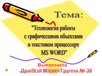 ПРЕЗЕНТАЦИЯ Microsoft Office Word 2003