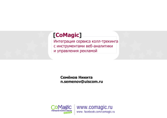 CoMagic - ConversionConf